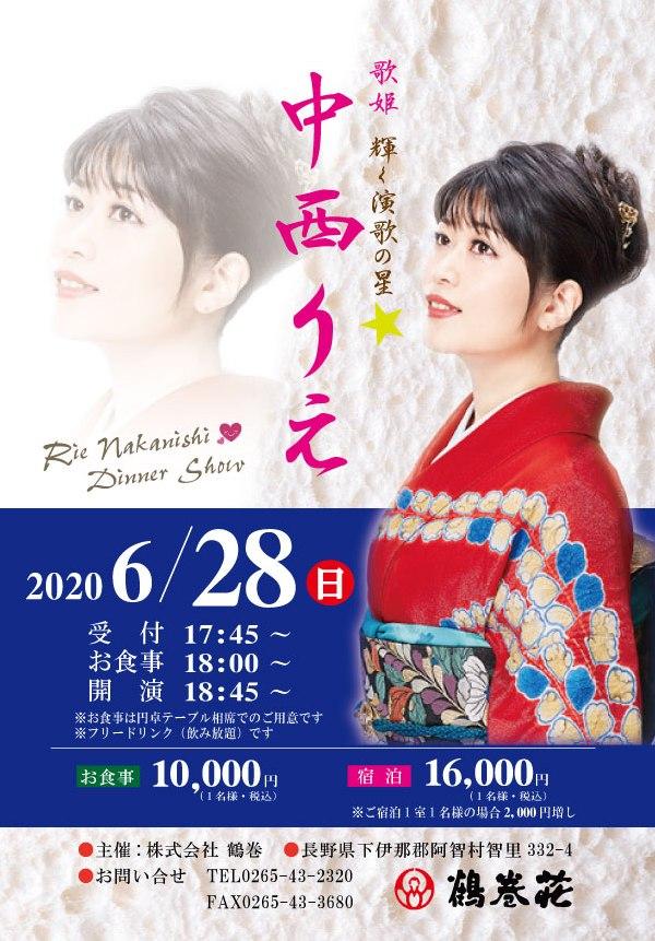 中西りえ(20200628).jpg