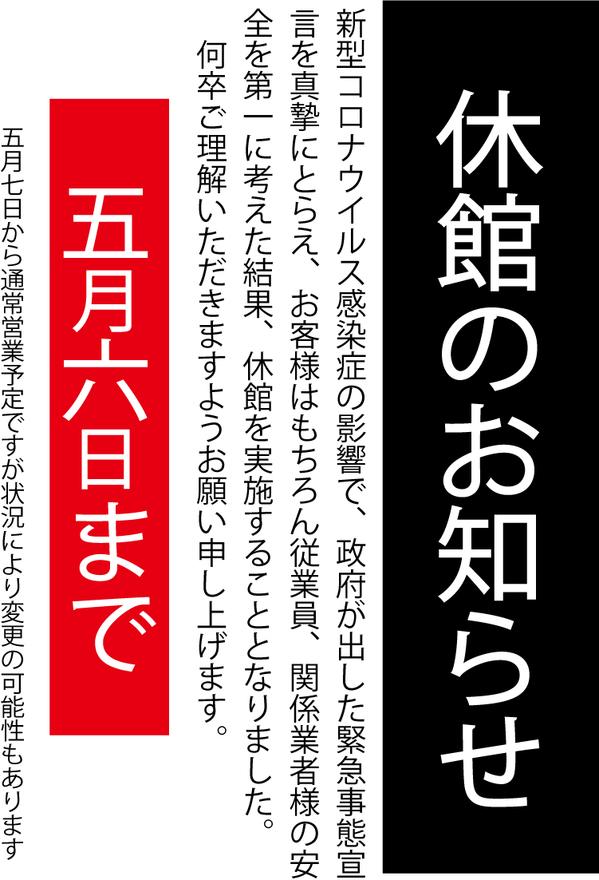 外来入浴制限(コロナ).jpg