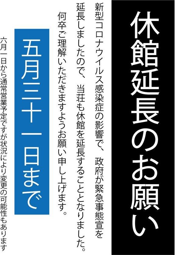 外来入浴制限(コロナ)-2.jpg