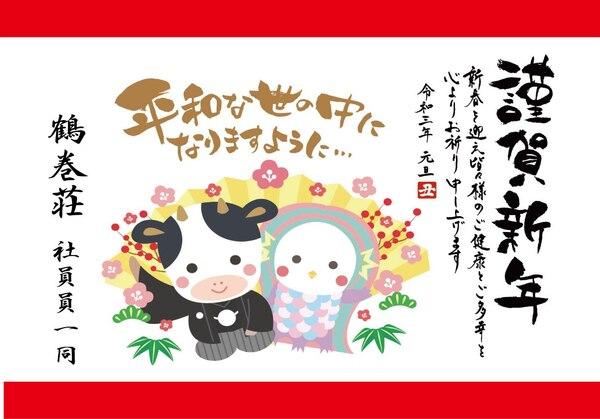 新年あけまして玄関(横).jpg